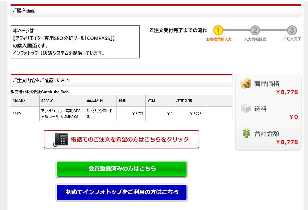②商品の確認画面:会員登録をする