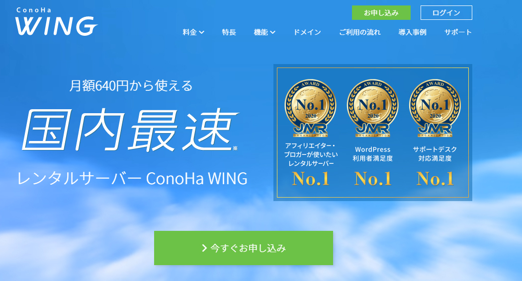ConoHa WING(コノハウィング)の料金と申し込み方法
