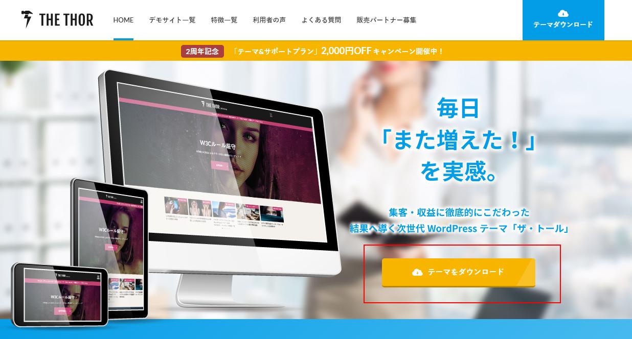 販売サイトにアクセス→「テーマを購入する」をクリック