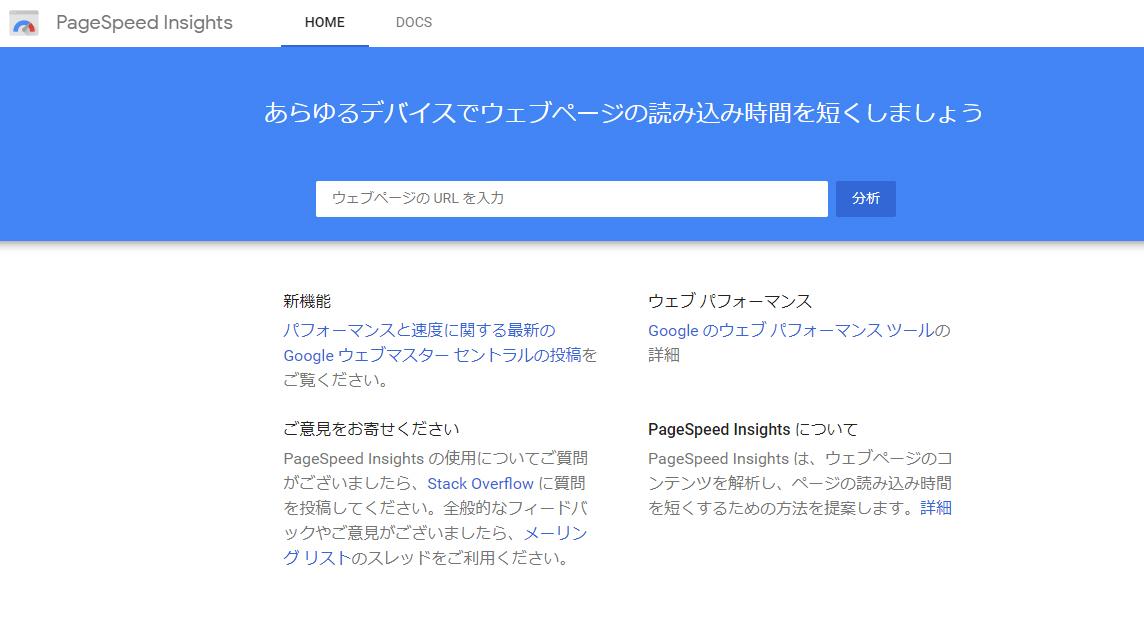 PageSpeed Insights(ページスピードインサイト