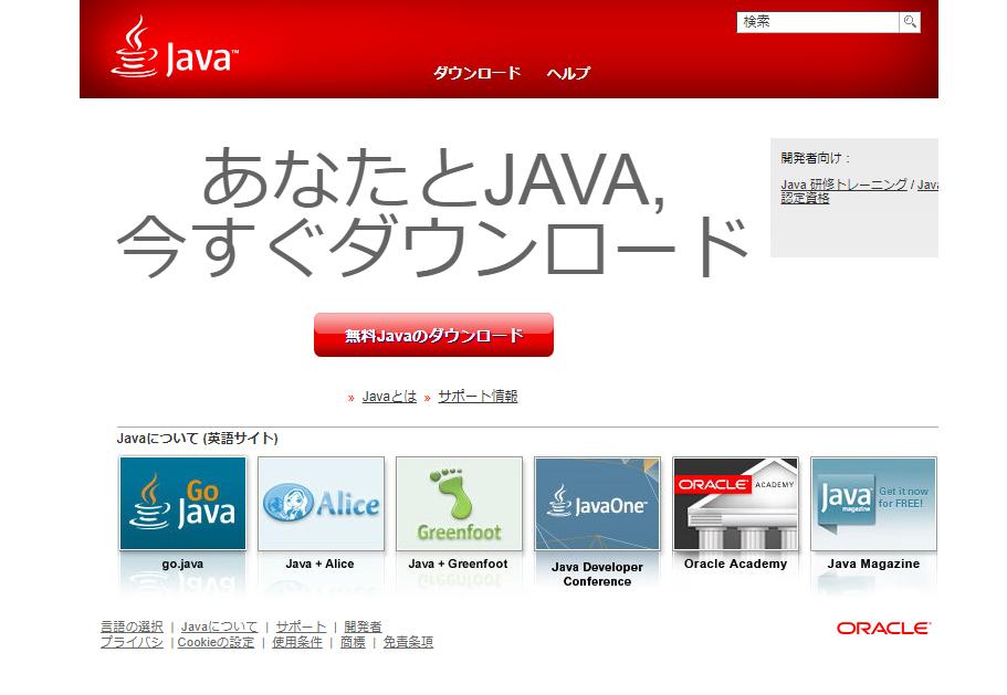 Javaの公式ページにアクセス