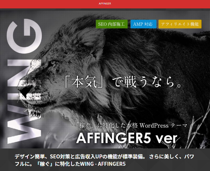 アフィンガー5公式サイト