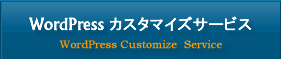 WordPressカスタマイズサービス