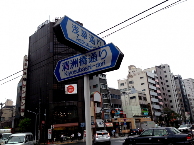 東京都台東区