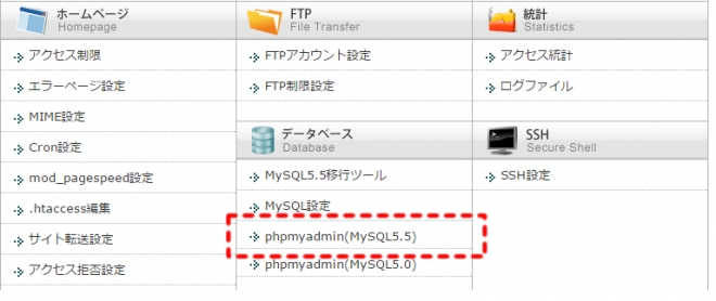 phpMyAdminへのアクセス