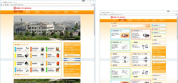 日本ヒーター株式会社