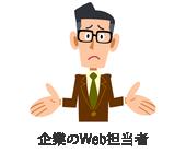 企業のWeb担当者