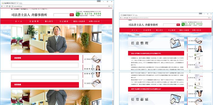 司法書士斉藤事務所