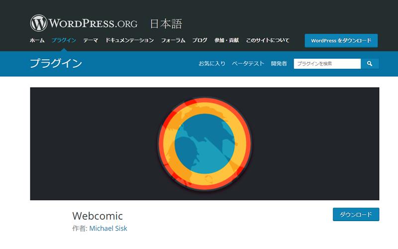 9個】電子書籍・Web漫画用WordPress無料プラグイン